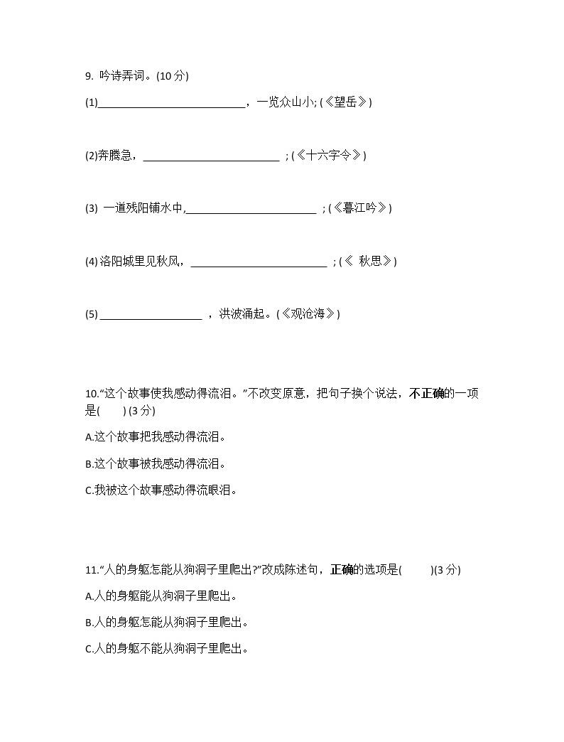 小升初語文真題訓練03