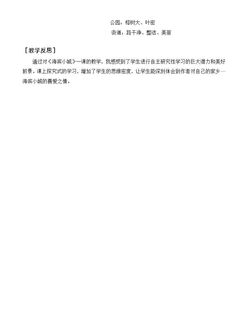 19《海濱小城》(教案+反思)04