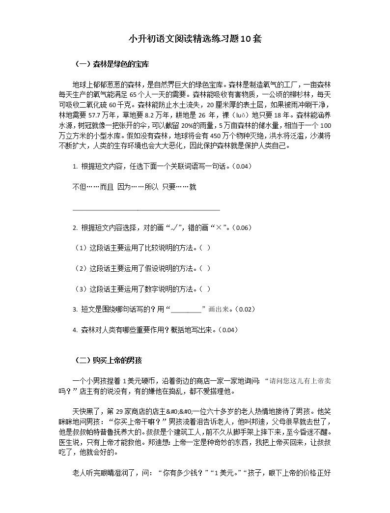部編版語文33小升初語文閱讀03(20頁)01