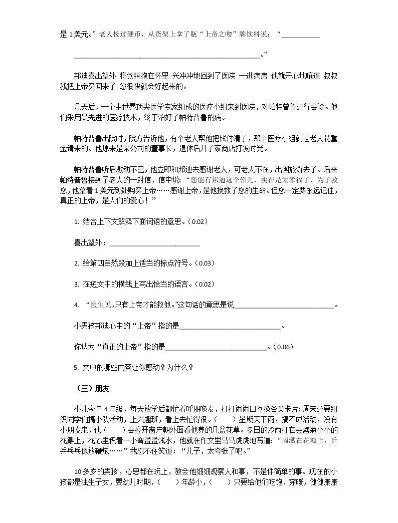 部編版語文33小升初語文閱讀03(20頁)02