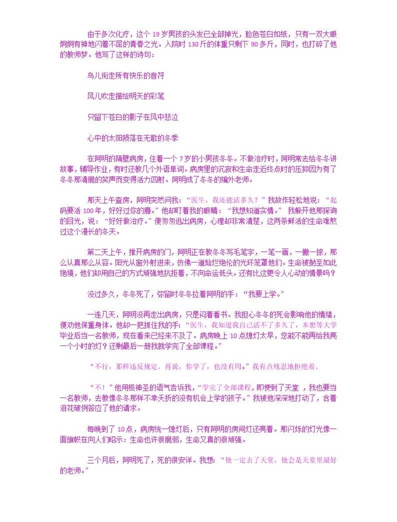 部編版語文33小升初語文閱讀03(20頁)04