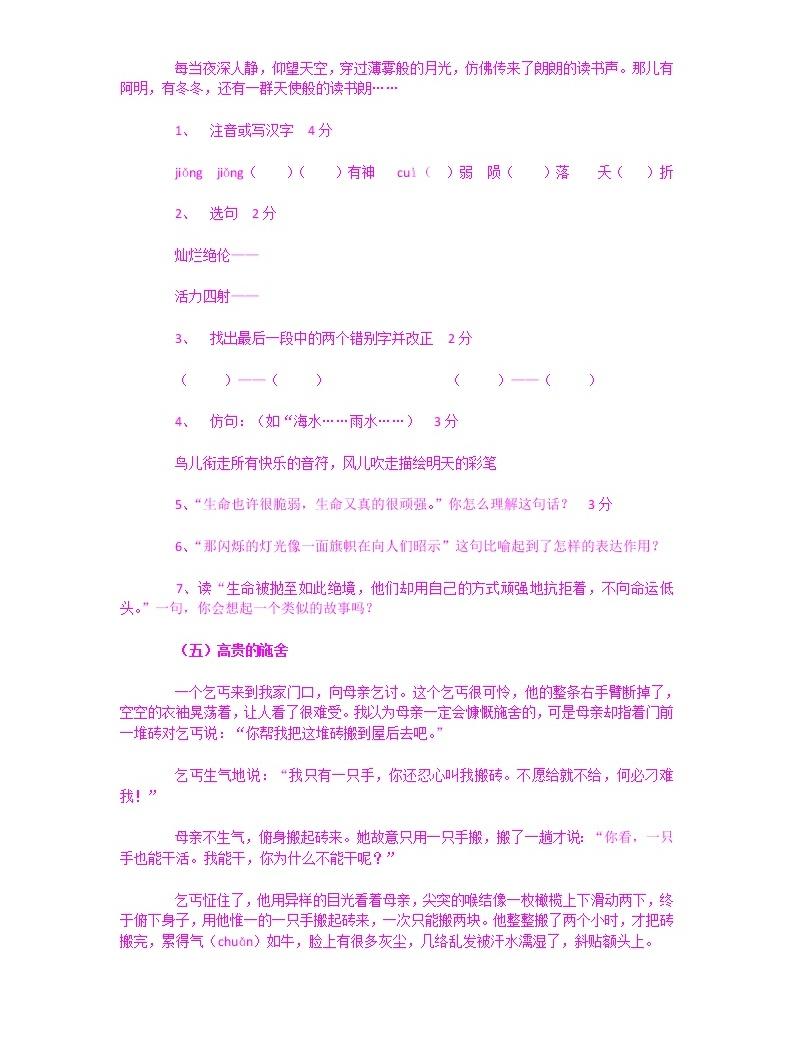 部編版語文33小升初語文閱讀03(20頁)05