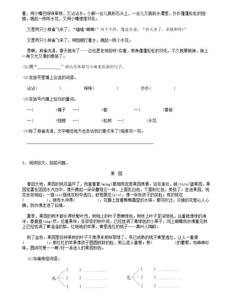 部編版語文31小升初閱讀理解01(52頁)02