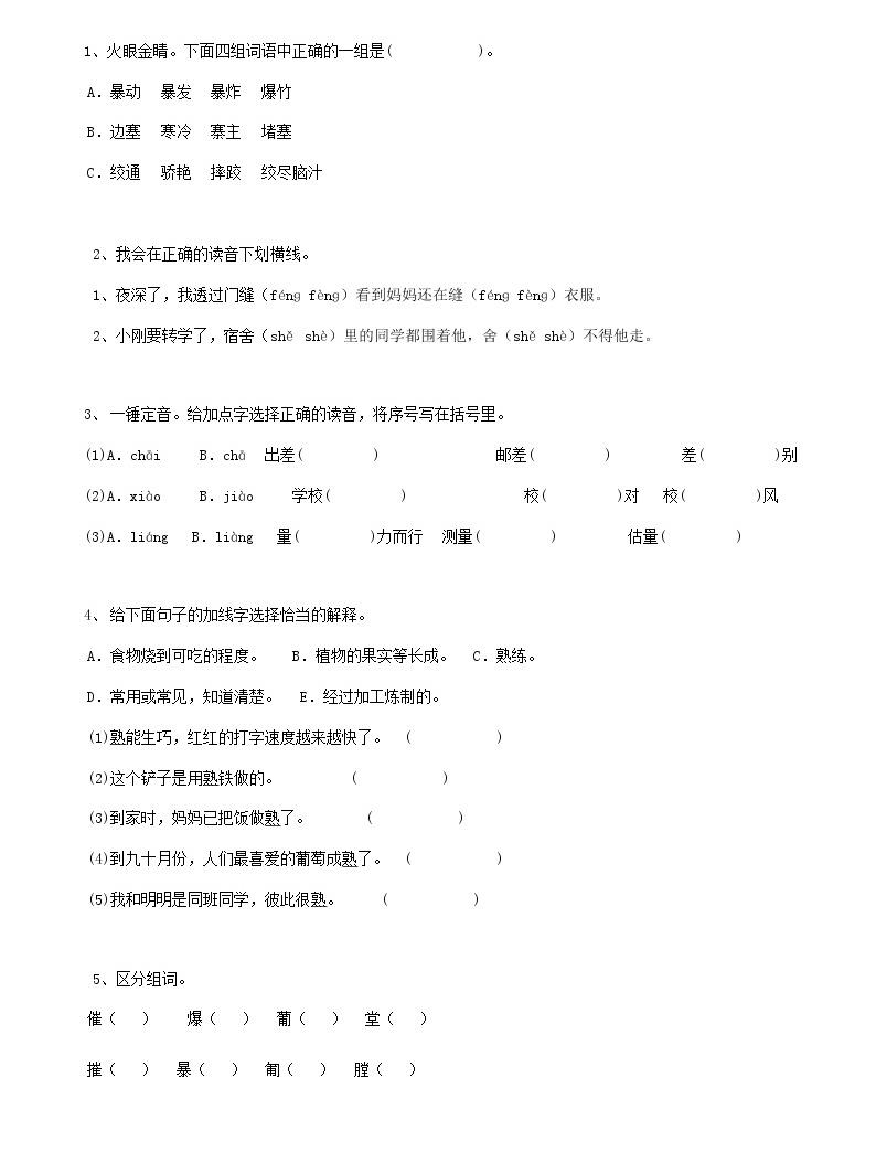 部編版語文08小升初漢字綜合(13頁)01