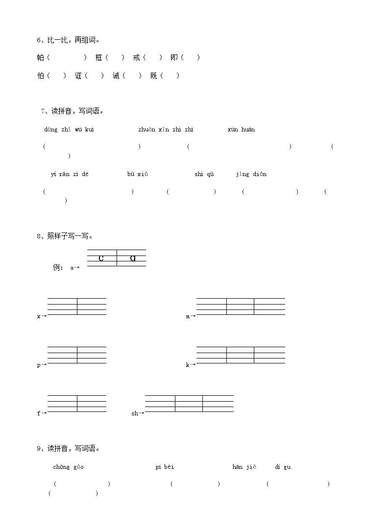 部編版語文08小升初漢字綜合(13頁)02
