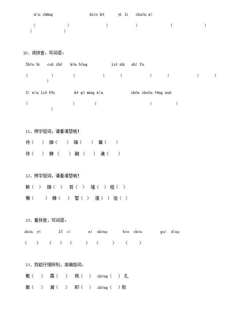 部編版語文08小升初漢字綜合(13頁)03