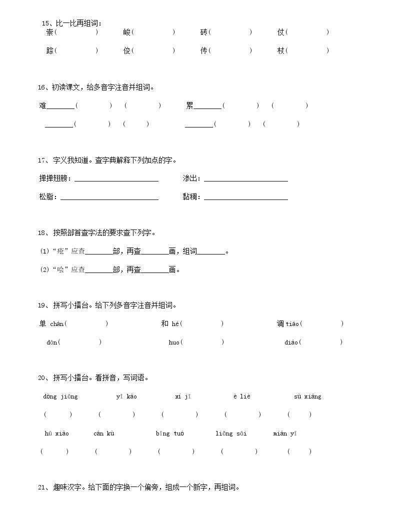 部編版語文08小升初漢字綜合(13頁)04