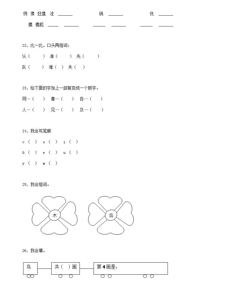 部編版語文08小升初漢字綜合(13頁)05