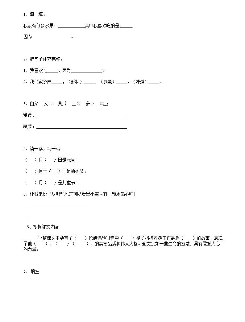 部編版語文34小升初語言表達(14頁)01