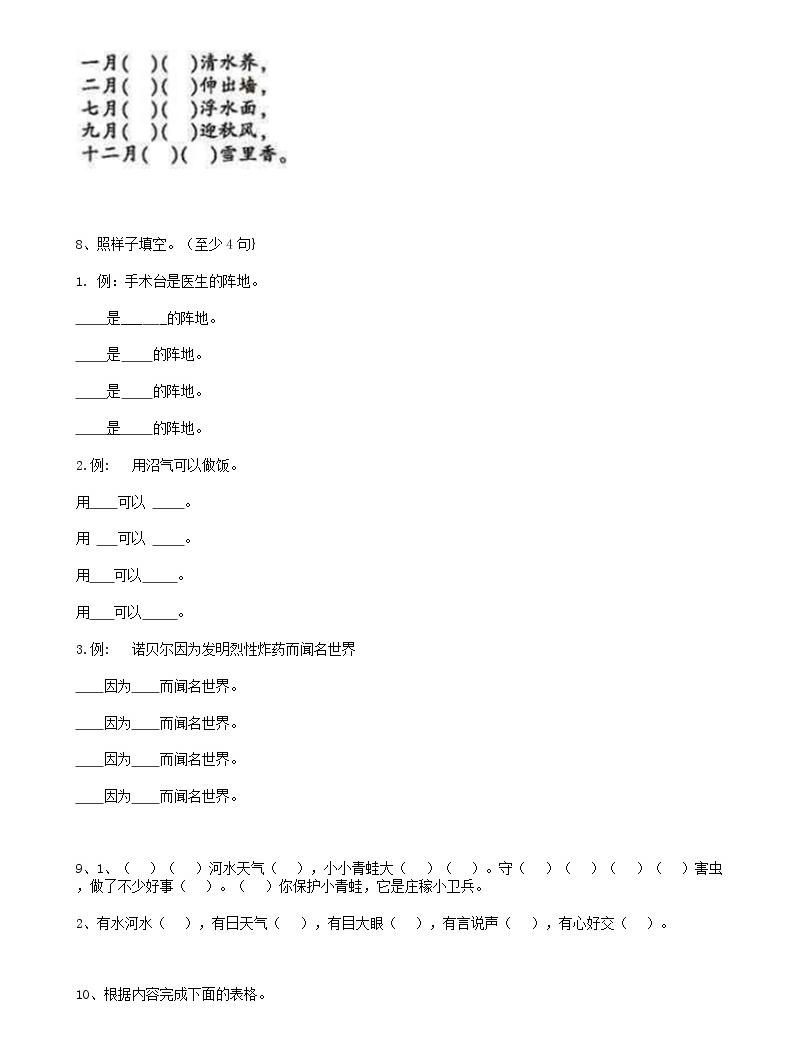 部編版語文34小升初語言表達(14頁)02