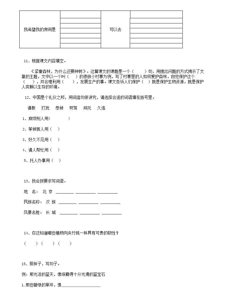 部編版語文34小升初語言表達(14頁)03