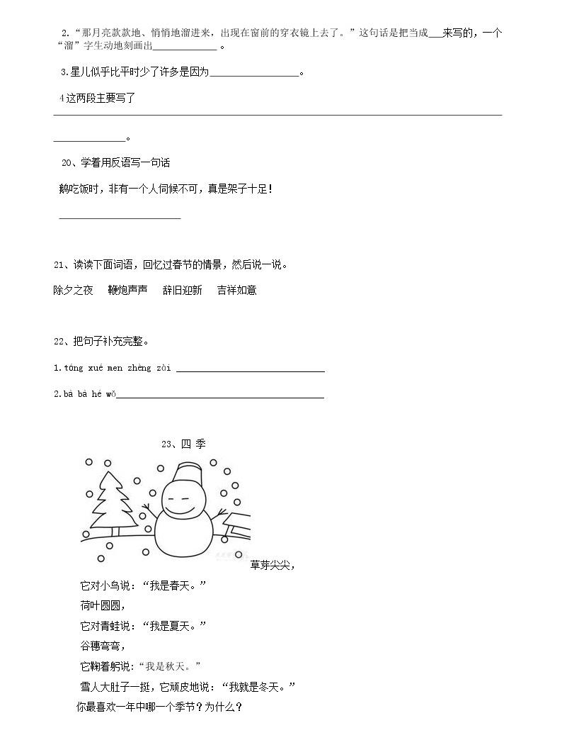 部編版語文34小升初語言表達(14頁)05