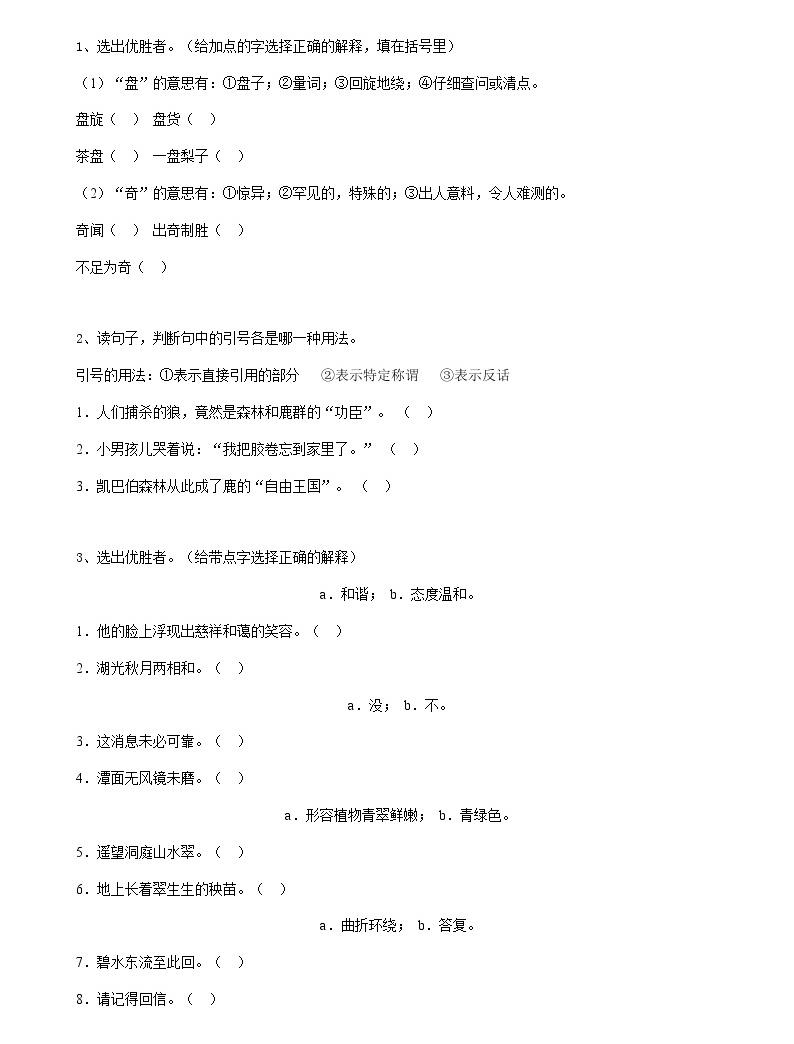 部編版語文14小升初詞語多義詞(16頁)01