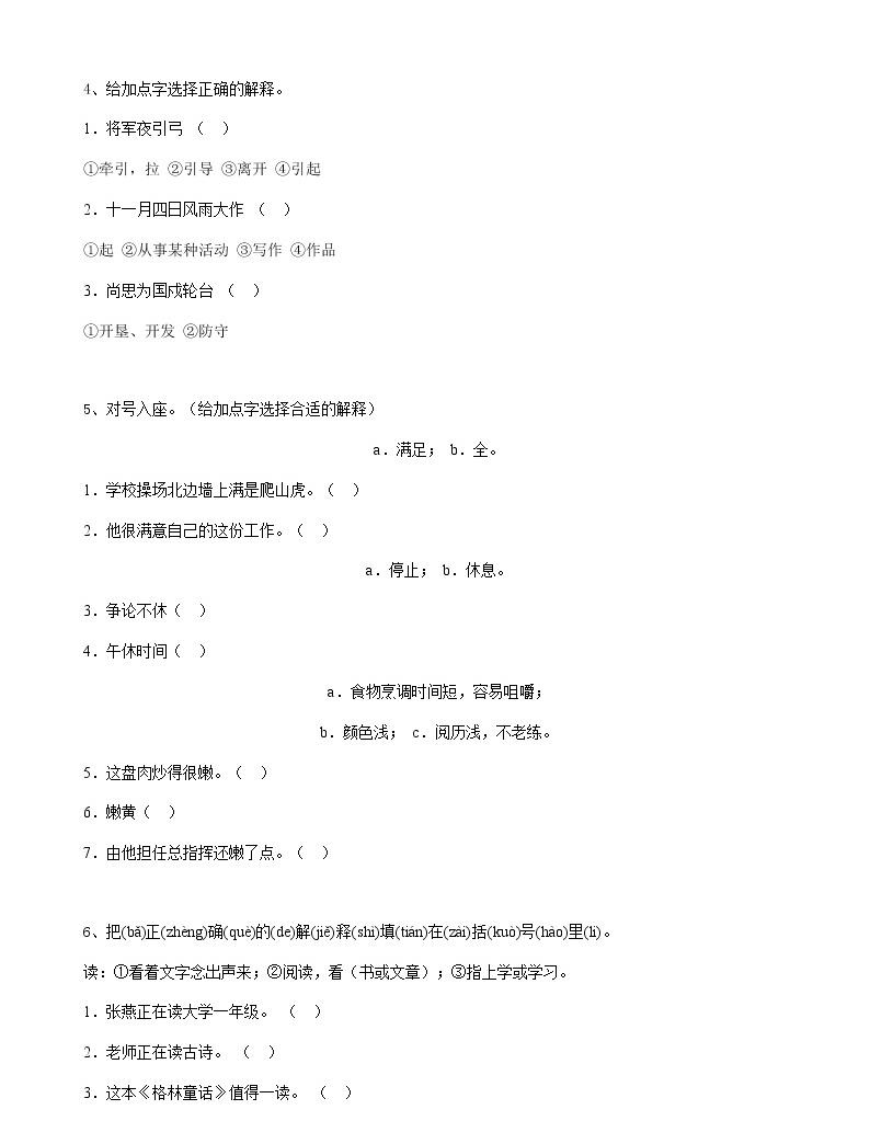 部編版語文14小升初詞語多義詞(16頁)02