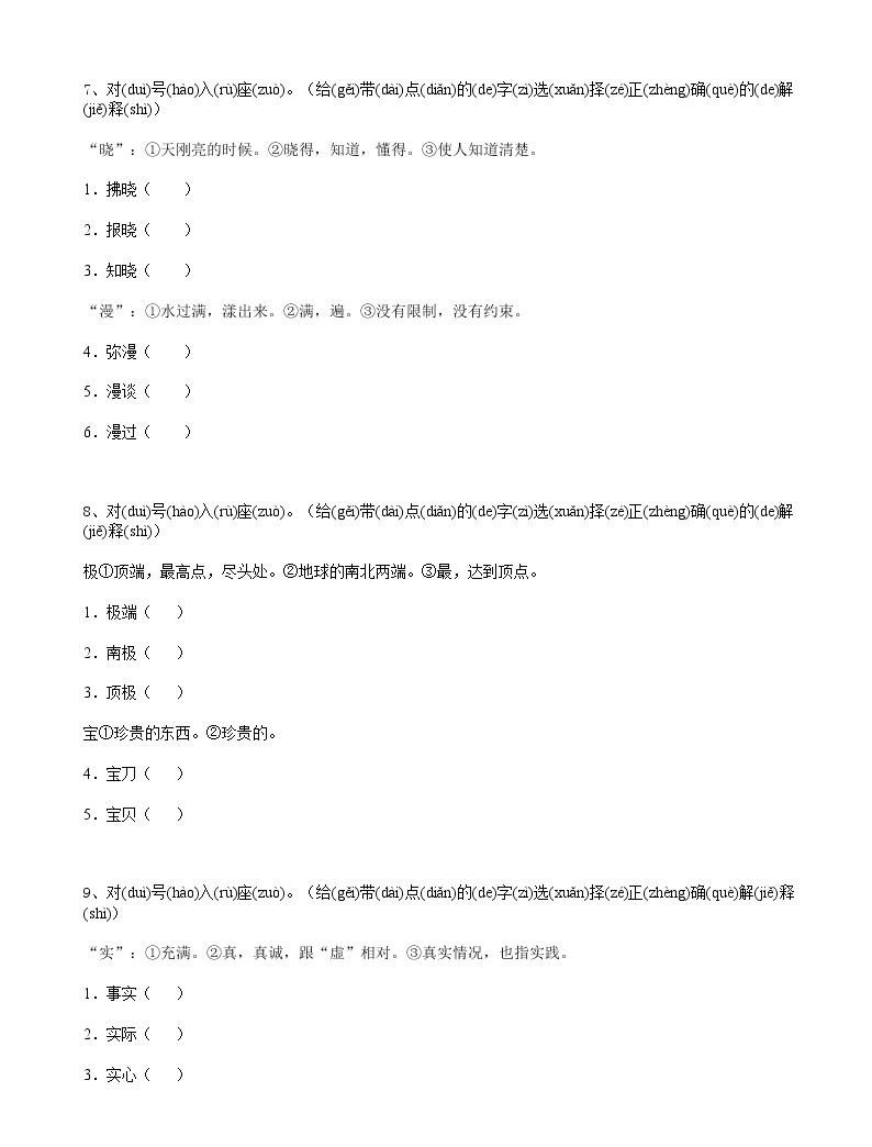 部編版語文14小升初詞語多義詞(16頁)03