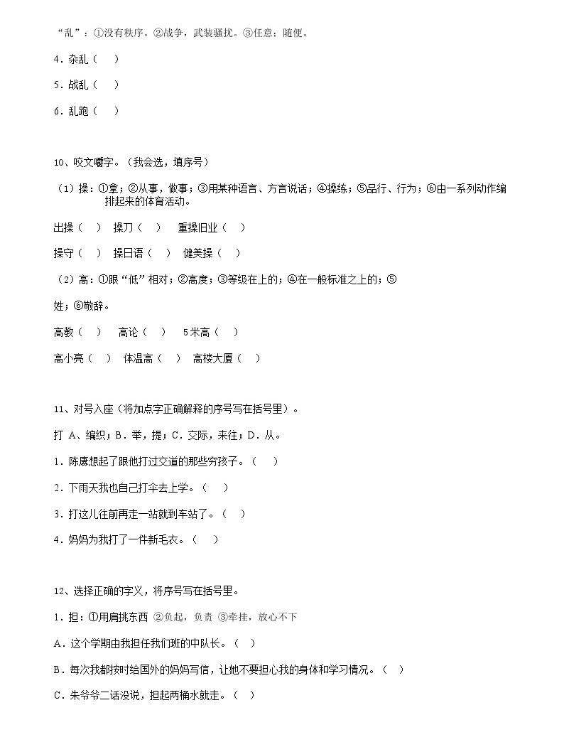 部編版語文14小升初詞語多義詞(16頁)04