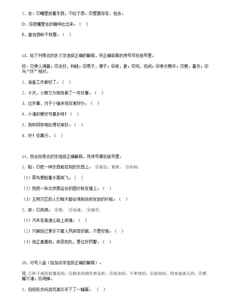 部編版語文14小升初詞語多義詞(16頁)05