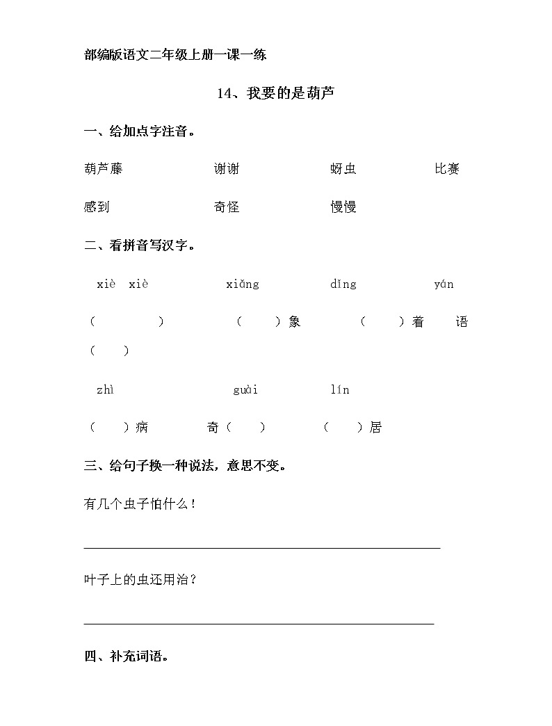 部編版語文二年級上冊一課一練:14、我要的是葫蘆01