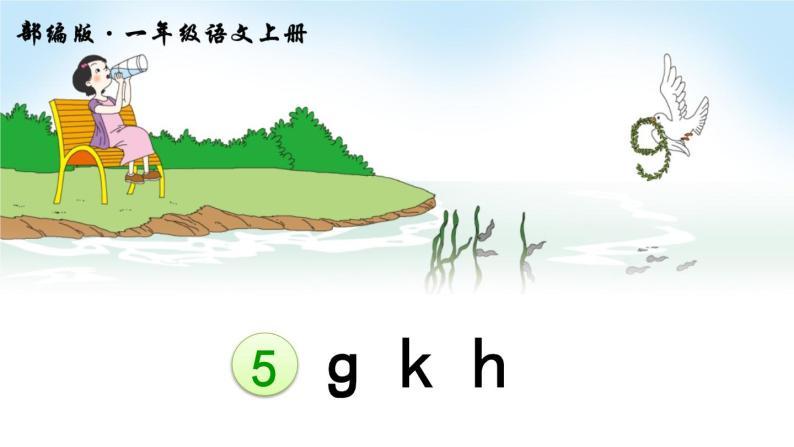 5 g k h ppt課件02