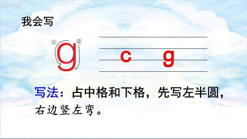 5 g k h ppt課件07