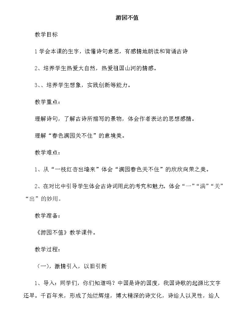 部編版語文六年級下冊07古詩詞誦讀07游園不值教案0101