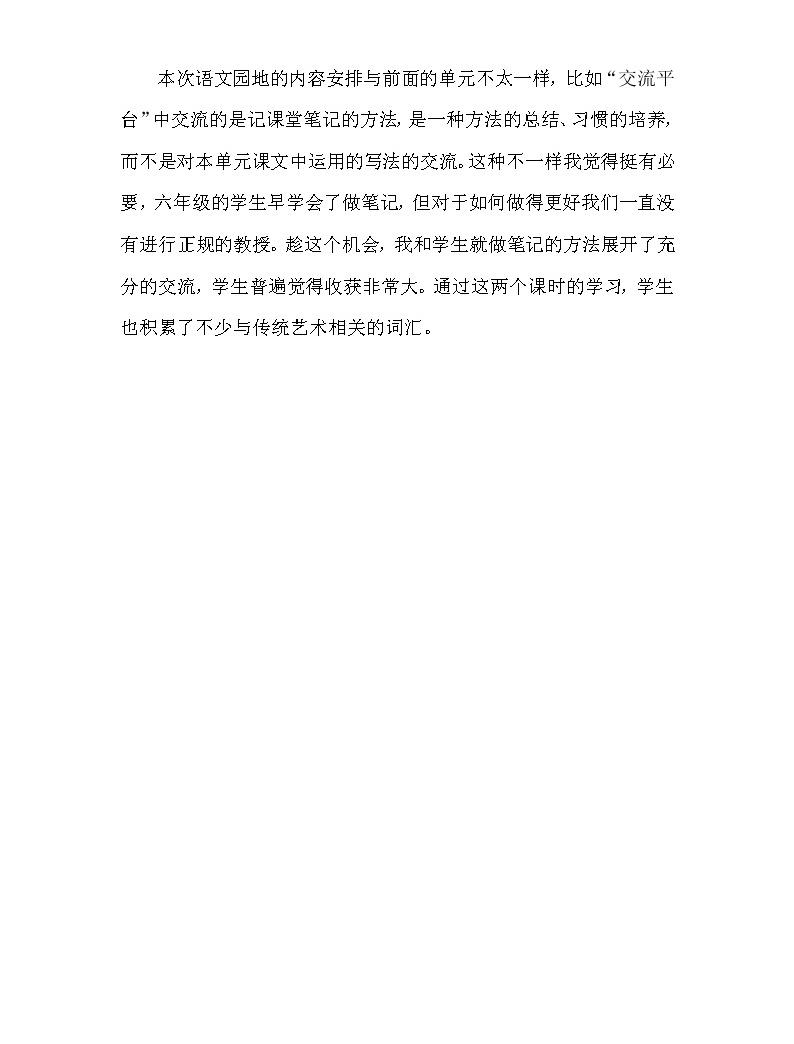 第七單元 語文園地 教案+反思)05