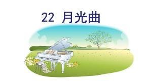 小學語文人教部編版六年級上冊22 月光曲優質課件ppt