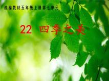 小學語文人教部編版五年級上冊22 四季之美課文配套ppt課件