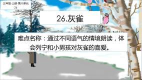 26.  灰雀  課件