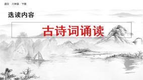 小學語文人教部編版六年級下冊1 采薇(節選)圖片ppt課件
