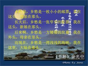 小學人教部編版古詩詞誦讀1 采薇(節選)示范課ppt課件