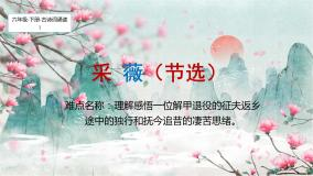 小學語文人教部編版六年級下冊1 采薇(節選)課文配套ppt課件
