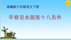 小學語文人教部編版六年級下冊4 早春呈水部張十八員外教課內容ppt課件