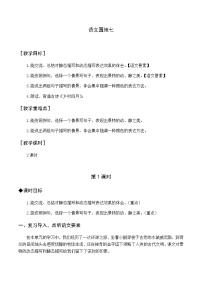 人教部編版五年級下冊語文園地優秀教學設計