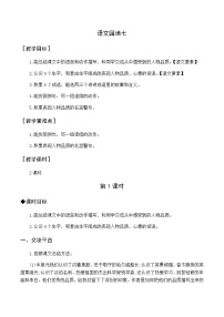 小學語文人教部編版四年級下冊語文園地精品教學設計