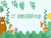 部編語文一下:17 動物王國開大會 精品PPT課件+音視頻素材