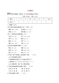 【精品試卷】小學語文畢業升學專項復習卷  字詞闖關(含答案)