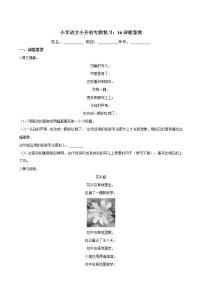 統編版小學語文小升初專題復習:15詩歌鑒賞(含答案)