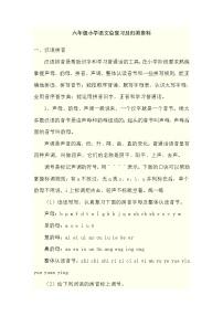 小學語文畢業總復習:歸類資料(Word版,47頁)