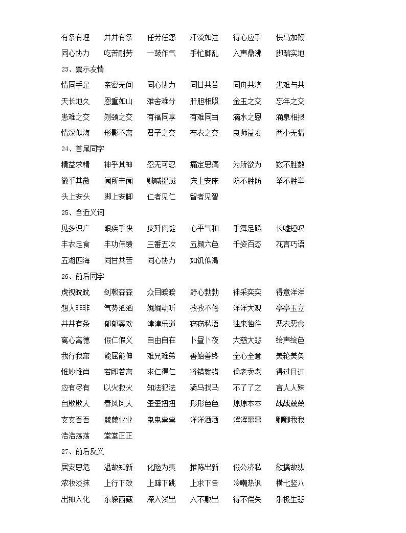 小學語文畢業總復習小升初知識集錦之詞語歸類05