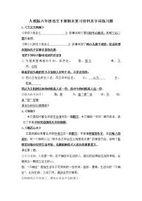 小學語文畢業總復習:期末復習資料(Word版,8頁)