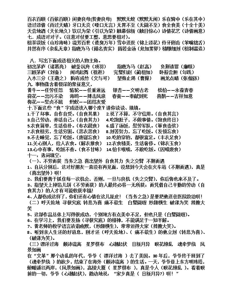 小學語文畢業總復習:資料完整版(Word版,13頁,含答案)02