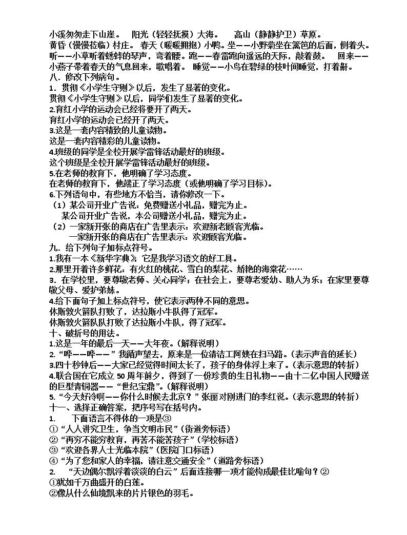 小學語文畢業總復習:資料完整版(Word版,13頁,含答案)04