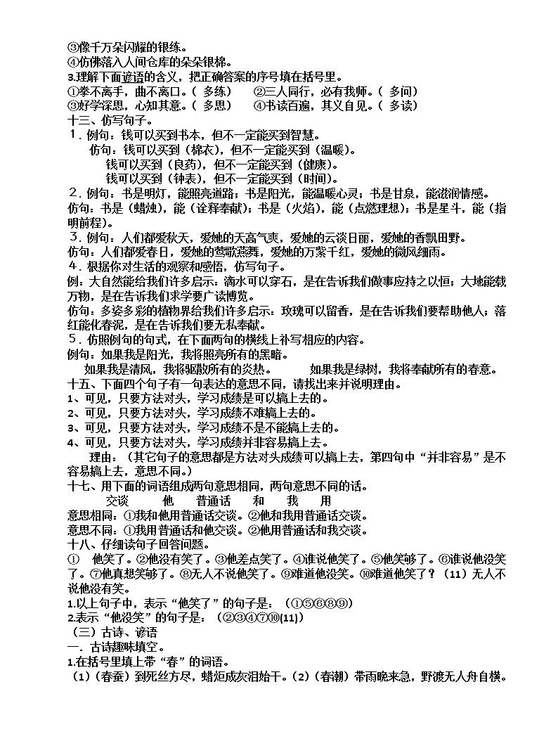 小學語文畢業總復習:資料完整版(Word版,13頁,含答案)05