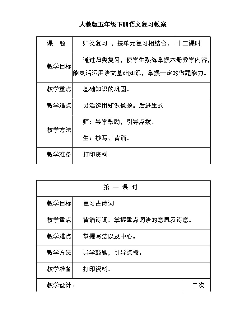 人教版五年級下冊語文復習教案01