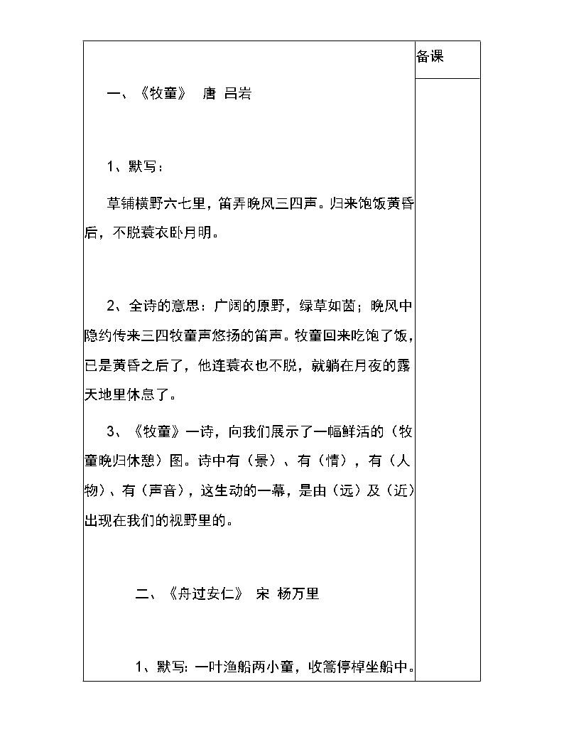 人教版五年級下冊語文復習教案02