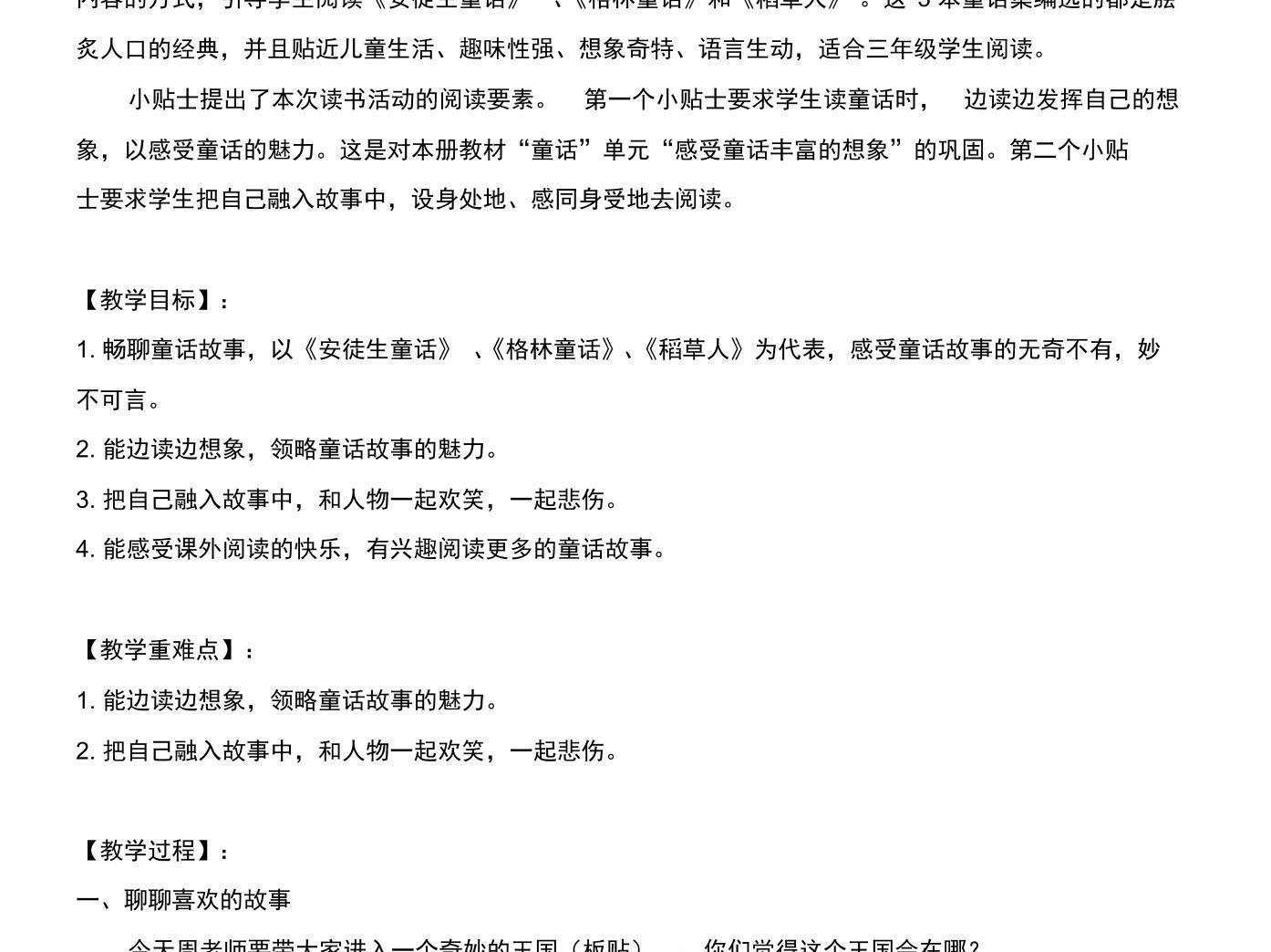 部編人教版小學語文三年級上冊《快樂讀書吧》公開課教學設計01