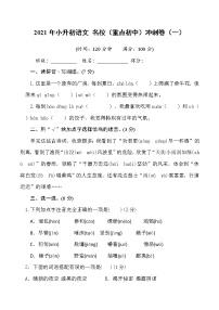 2021年小升初語文名校(重點初中)沖刺卷(一)(學生版)