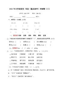 2021年小升初語文名校(重點初中)沖刺卷(二)(教師版)