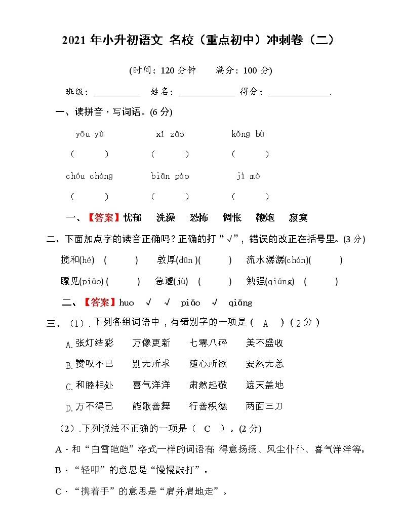 2021年小升初語文名校(重點初中)沖刺卷(二)(學生版)01